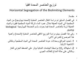توزيع العناصر المحدة افقيا Horizontal  Segregation of  the  Biolimiting  Elements