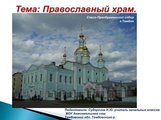 Тема: Православный  храм .