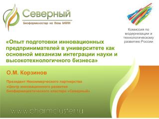 О.М.  Корзинов Президент  Некоммерческого партнерства