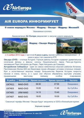 Уважаемые коллеги, Авиакомпания  Air Europa  уведомляет о запуске нового маршрута