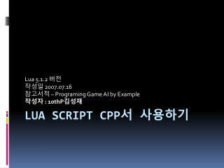 Lua  script  cpp 서 사용하기