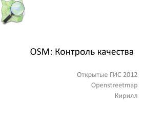OSM:  Контроль качества