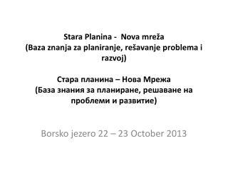 Borsko jezero 22 – 23 October  2013