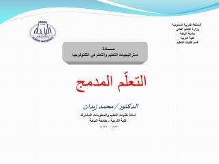 مــــــادة        استراتيجيات التعليم والتعلم في التكنولوجيا