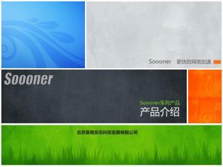 Soooner 系列产品 产品介绍
