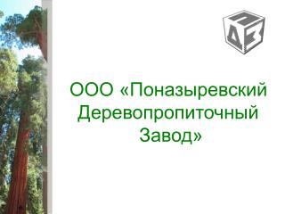 ООО «Поназыревский  Деревопропиточный  Завод»