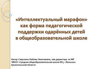 Автор: Самухина Любовь Николаевна, зам.директора  по МР