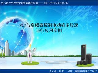 PLC 与变频器控制电动机多段速运行应用实例