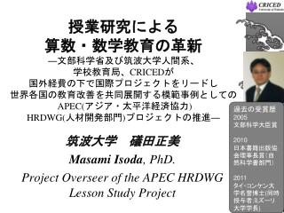 筑波大学 礒田正美 Masami  Isoda , PhD. Project Overseer of the APEC HRDWG Lesson Study Project
