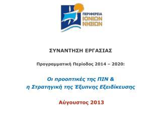 ΣΥΝΑΝΤΗΣΗ ΕΡΓΑΣΙΑΣ Προγραμματική Περίοδος 2014 – 2020 : Οι προοπτικές της ΠΙΝ &