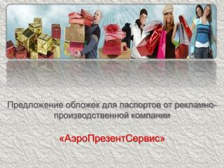 Предложение обложек для паспортов от рекламно-производственной компании  «АэроПрезентСервис»