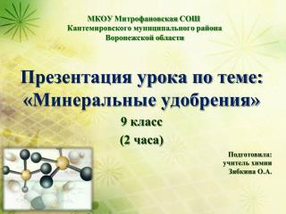 МКОУ  Митрофановская  СОШ  Кантемировского муниципального района  Воронежской области