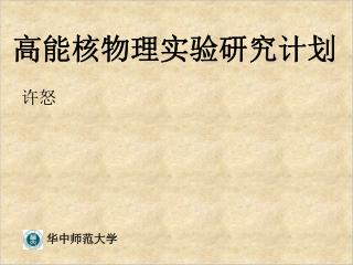 高能核物理 实验 研究计划 许怒 华中师范 大学