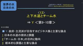 < 13 >  上下水道とチーム水 ⇒  Y <第 9-10 章>