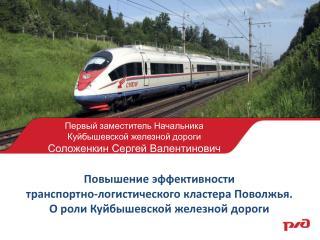 Первый заместитель Начальника  Куйбышевской железной дороги Соложенкин  Сергей Валентинович