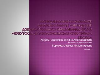 Авторы:  Аржикова  Оксана Александровна ( заместитель директора по УВР),