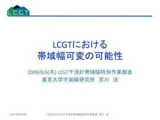 LCGT における 帯域幅可変の可能性