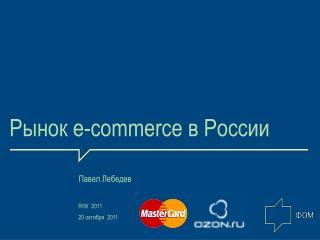 ?????  e-commerce  ? ??????