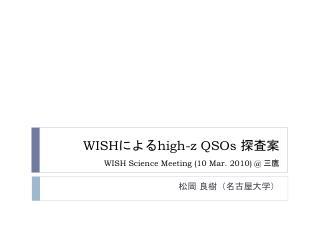 WISH による high-z QSOs  探査案 WISH Science Meeting (10 Mar. 2010)  @  三鷹