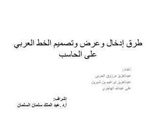 طرق إدخال وعرض وتصميم الخط العربي على الحاسب
