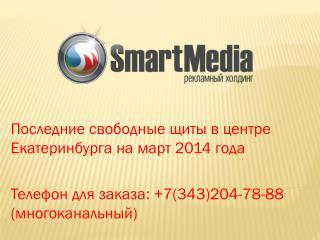 Последние свободные щиты в центре Екатеринбурга на март 2014 года