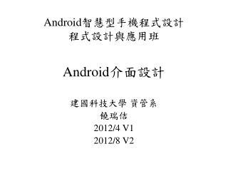 Android 介面設計