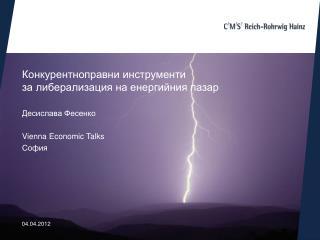Конкурентноправни инструменти  за либерализация на енергийния пазар