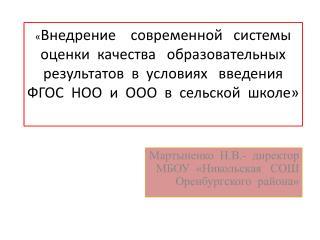 Мартыненко  Н.В.-  директор   МБОУ  «Никольская   СОШ  Оренбургского  района»