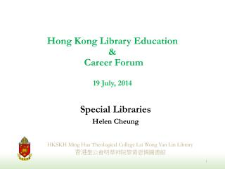 Hong Kong Library Education  &  Career Forum 19  July, 2014