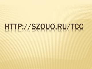 szouo.ru/tcc
