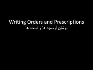 Writing Orders and Prescriptions  ????? ????? ?? ? ???? ??