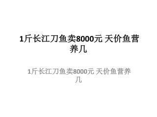 1 斤长江刀鱼卖 8000 元 天价鱼营养几
