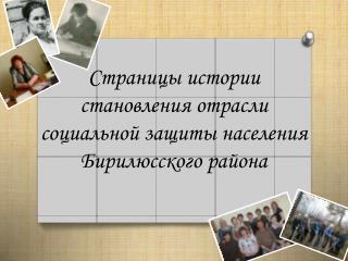 Страницы истории  становления отрасли  социальной защиты населения  Бирилюсского  района