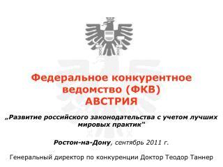 """"""" Развитие российского законодательства с учетом лучших мировых практик """""""