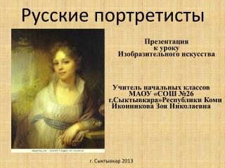 Русские портретисты