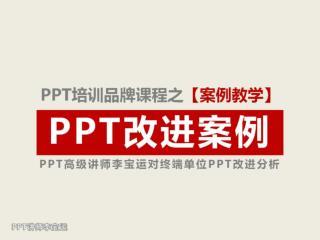 PPT 培训品牌课程之 【 案例教学 】 PPT 改进案例 PPT 高级讲师李宝运对终端单位 PPT 改进分析
