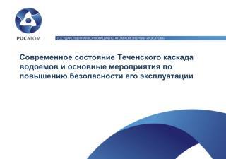 Современное состояние Теченского каскада водоёмов (ТКВ)