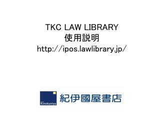 TKC LAW LIBRARY 使用説明 ipos.lawlibrary.jp/