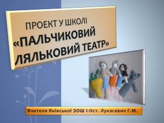 Проект у школі «Пальчиковий ляльковий театр»