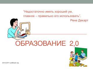 Образование   2 , 0