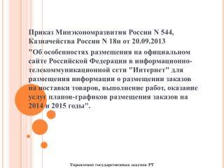 Приказ Минэкономразвития России N 544, Казначейства России N 18н от 20.09.2013