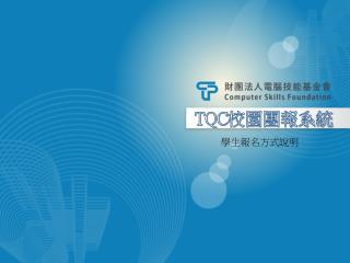 TQC 校園團報系統