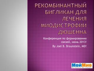 Рекомбинантный бигликан  для лечения  миодистрофии Дюшенна