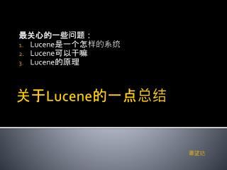 关于 Lucene 的一点总结
