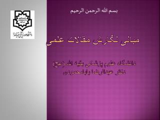 مبانی نگارش مقالات  علمی دانشگاه علوم پزشکی بقیه  الله (عج) دکتر عبدالرضا بابامحمودی