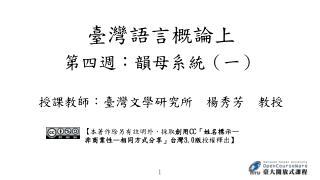 第四週: 韻 母系統 (一) 授課教師:臺灣文學研究所 楊秀芳 教授