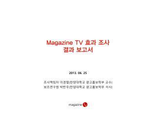Magazine TV  효과 조사 결과 보고서