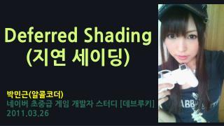Deferred Shading  ( 지연  세이딩 )