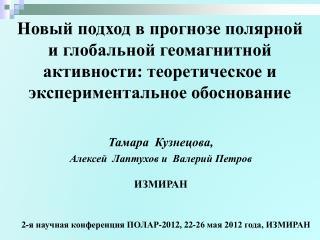 Тамара  Кузнецова, Алексей  Лаптухов и  Валерий Петров ИЗМИРАН