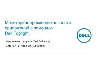 Мониторинг производительности приложений с помощью  Dell  Foglight